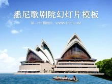 悉尼歌剧院背景的建筑PowerPoint模板下载