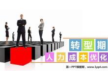 企业转型期人力成本优化PowerPoint下载