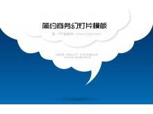蓝色简洁简约的白云造型商务演示幻灯片中国嘻哈tt娱乐平台