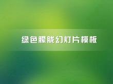 简洁简约的绿色朦胧幻灯片模板下载