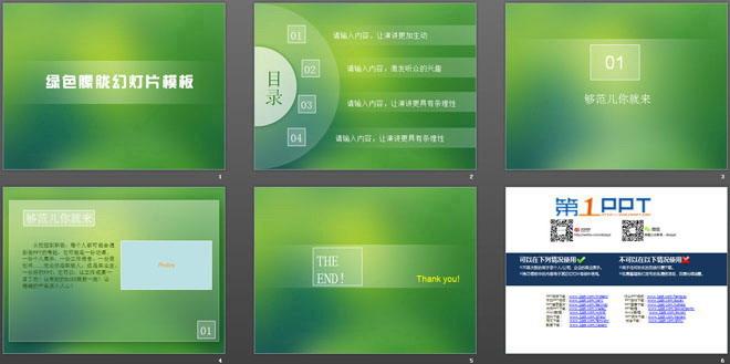 ppt模板 纯色渐变ppt模板 简洁简约的绿色朦胧幻灯片模板下载  素材