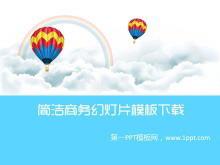 简洁的热气球白云彩虹背景卡通PowerPoint模板