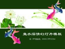 鲤鱼荷花背景的中国风幻灯片模板下载
