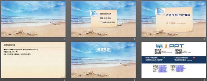 大海沙滩背景的旅游幻灯片模板下载