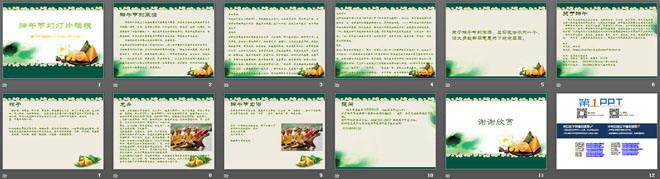 端午节粽子背景的幻灯片模板下载