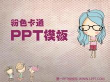 粉色时尚小女生背景卡通幻灯片模板