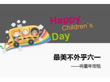 Happy Children`s Day儿童节快乐PPT模板