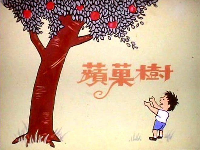 爱心树的故事ppt_苹果树(爱心树)绘本故事PPT下载 - 第一PPT