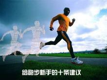 给跑步新手的十条建议PPT下载
