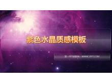 紫色水晶质感的星空星辰幻灯片模板下载