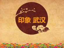 印象武汉古典中国风PPT模板下载