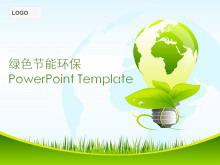 淡雅绿色电灯泡背景的节能环保PPT模板下载