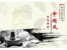 火锅背景的中国风餐饮美食PPT模板下载