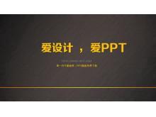 金属质感的爱设计爱PPT艺术设计幻灯片模板下载