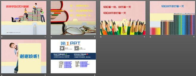快乐学习快乐阅读PowerPoint模板下载