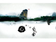 高山流水水墨中国风PowerPoint模板下载