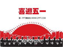 劳动人民背景的五一劳动节PPT模板下载