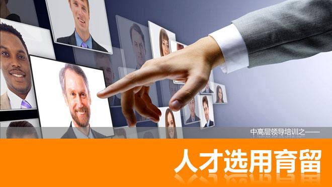 人力资源管理PPT之:《人才选用育留》幻灯片下载