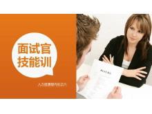人力资源管理之《面试官技能培训》PPTtt娱乐官网平台
