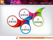 精美精致的并列组合结构PPT关系图下载