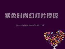 紫色爱心树背景的时尚女性PPT模板下载