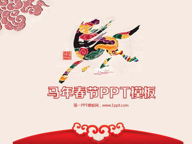 马年中国风新年ppt模板下载