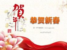 精美的恭贺新春新年幻灯片模板下载
