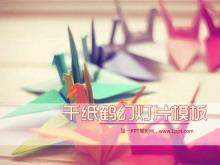淡雅粉色千纸鹤背景的浪漫爱情PPT模板下载