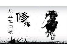 中国功夫背景的《职业修炼》明升国际下载
