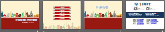 关键词:红色幻灯片背景,城堡幻灯片背景图片,童趣,房子,可爱,童趣