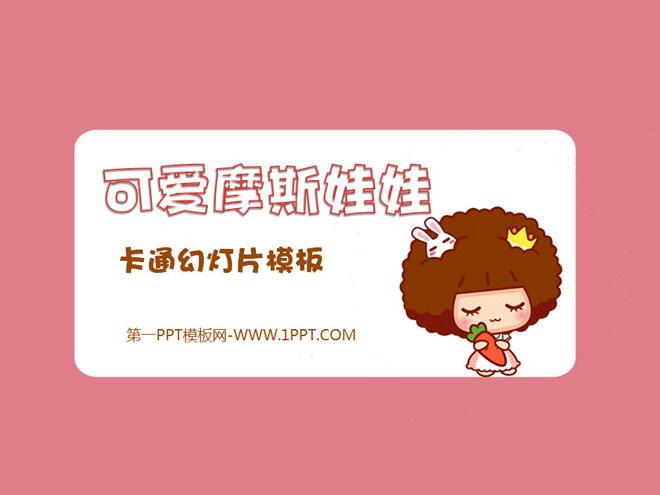 关键词:可爱,摩斯娃娃,粉色ppt背景,简洁,简约,简单,卡通powerpoint