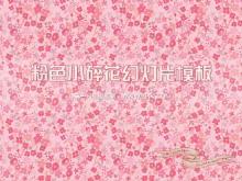 清新淡雅的粉色小花背景PowerPoint模板下载