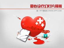 爱心诊疗背景的医学医疗PowerPoint模板