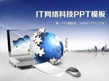 地球与电脑背景的蓝色科技PPT模板下载