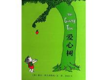 爱心树的故事ppt_绘本故事PPT下载_故事绘本幻灯片下载 - 第一PPT