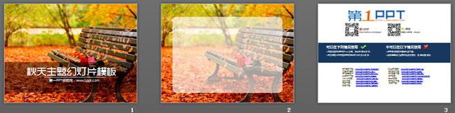 超级宽屏的帆船扬帆起航ppt模板下载 秋天落叶的长椅