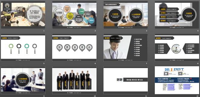 企业行政人事管理PowerPointtt娱乐官网平台