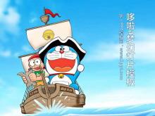 哆啦a梦背景的动漫卡通幻灯片模板下载