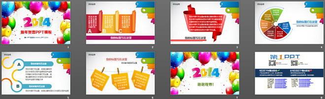 2014喜庆新年幻灯片模板下载