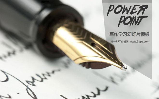 钢笔背景的教育学习PPT模板下载