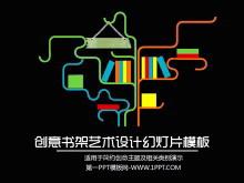 赋有创意的艺术书架PPT模板下载
