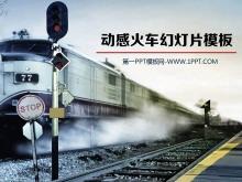动感火车怀旧m88下载