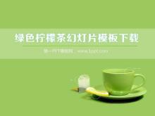 绿色柠檬茶背景简洁简约幻灯片模板下载