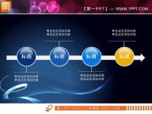 3d立体水晶质感的幻灯片流程图模板下载
