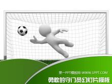 3d立体白色小人足球守门员背景PPT模板下载