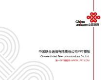 中国联通企业统一PPT模板下载