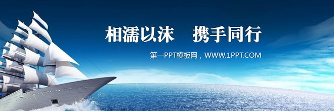 超级宽屏的帆船扬帆起航ppt模板下载