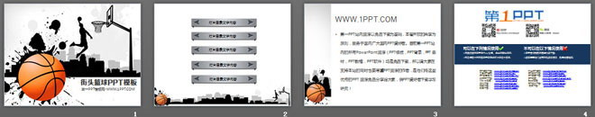 街头篮球背景的大学校园篮球比赛宣传PPT模板