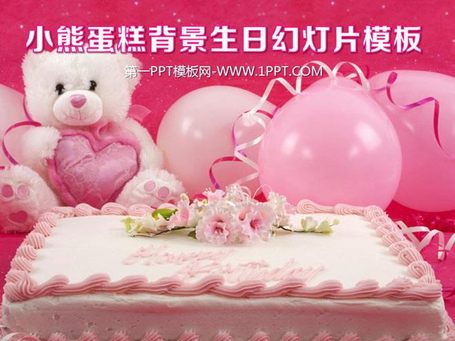 小熊气球生日蛋糕背景的生日快乐PPT模板