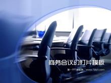 会议桌老板座椅子背景的商务会议幻灯片模板下载